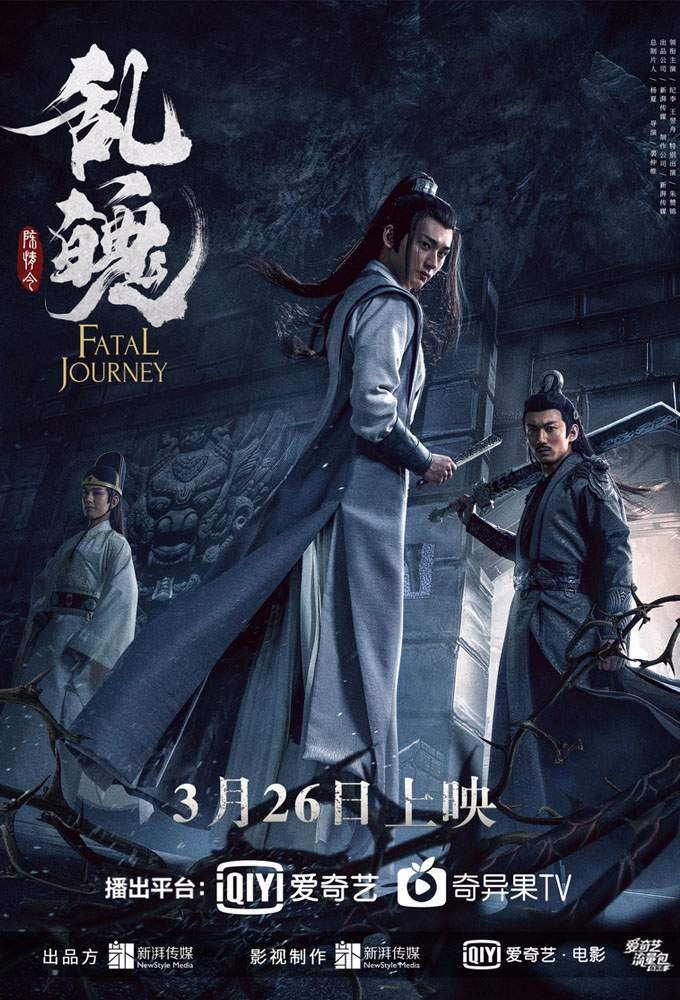 Download: Fatal Journey - Chinese Movie (2020) MP4