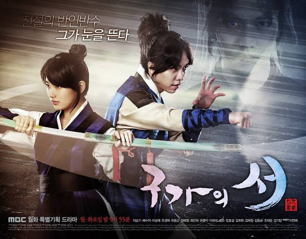 Gu family Book Kang chi Season 1, 2, 3, Completed Episode with Subtitles in English Korean TV Series