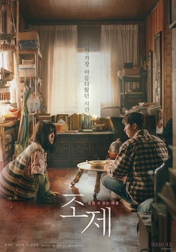 Josée (2020) Full Korean Movie Download MP4 HD and English Subtitles