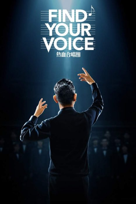 Find Your Voice (2020)