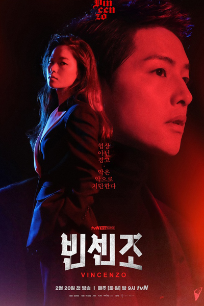 Download: Vincenzo Season 1 Episode 1 – 20 (Korean Drama) Completed