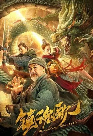 Monster Hunters (2020) Chinese Full Movie Download MP4 HD